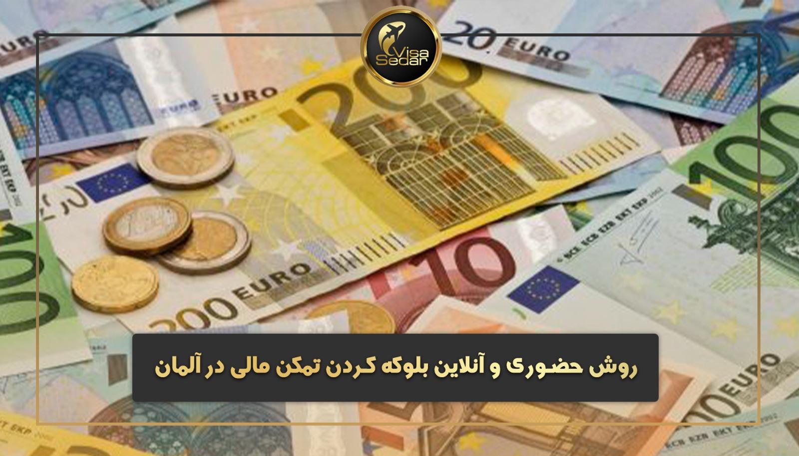 روش حضوری و آنلاین بلوکه کردن تمکن مالی در آلمان