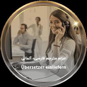 اعزام مترجم فارسی- آلمانی