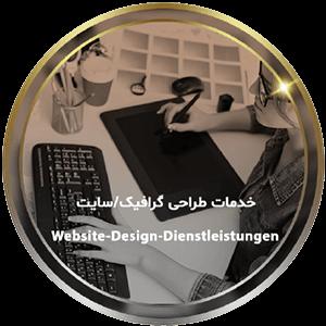 خدمات طراحی گرافیک/سایت