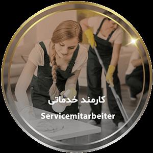 کارمند خدماتی