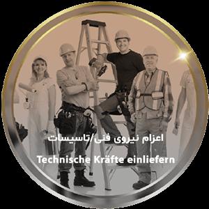 اعزام نیروی فنی/تاسیسات